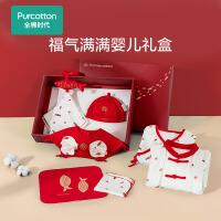 全棉时代新生婴儿儿衣服用品大全必备宝宝婴儿帽和袍服套装新年婴儿满月礼盒-8件装