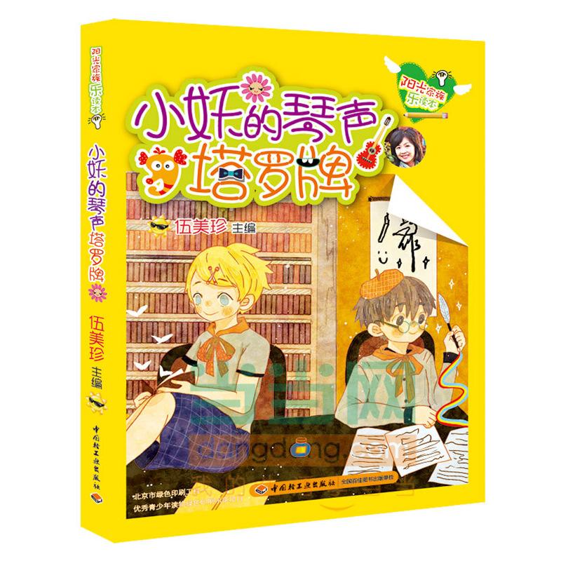 小妖的琴声塔罗牌-阳光家族乐读本 优秀青少年读物绿色印刷示范项目