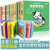 噼里啪啦立体玩具书 宝宝捉迷藏 全套5册 0-3周岁幼儿早教3D益智游戏翻翻书 亲子互动专注力观察训练1至2岁儿童绘本