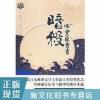 【二手旧书9成新】丰臣秀吉(日)冈田秀文 ,袁斌9787507526394华文出版