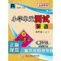 【二手旧书9成新】孟建平系列丛书:小学单元测试卷 四年级上 英语(201