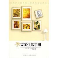 封面有磨痕-TSW不生活手册 9787802255623 新星出版社 知礼图书专营店