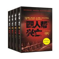 四人帮兴亡(全四册)