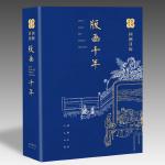国图日历·2019·版画千年