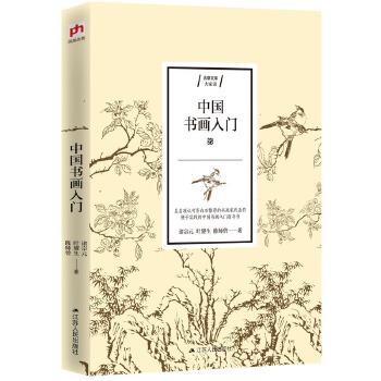 中国书画入门(pdf+txt+epub+azw3+mobi电子书在线阅读下载)