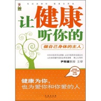 【RTZ】让健康听你的:做自己身体的主人 尹常健,贾月珍 青岛出版社 9787543645288