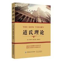 【二手旧书8成新】道氏理论 [美国]罗伯特・雷亚,薛峰 9787518059690 中国纺织出版社