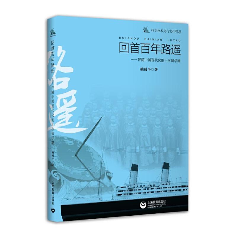 回首百年路遥——伴随中国现代化的十次留学潮