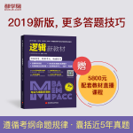 2019MBA、MPA、MEM、MPAcc等管理类联考与经济类联考新教材 综合能力 逻辑分册(考试大纲同步教材,实战出