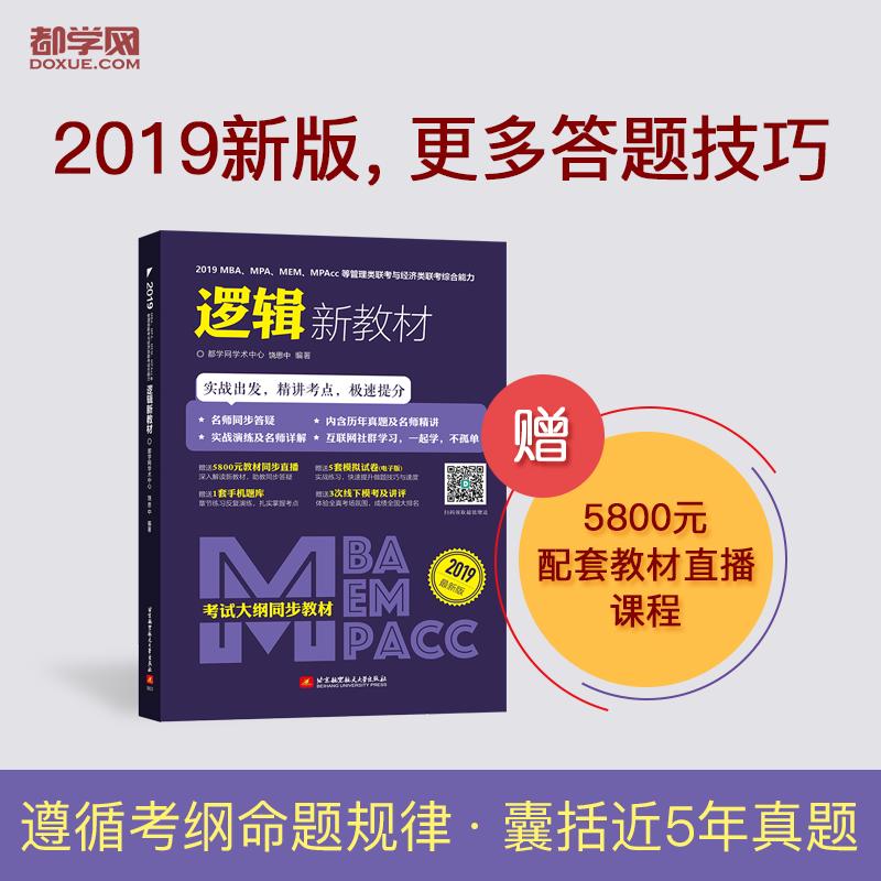 2019MBA、MPA、MEM、MPAcc等管理类联考与经济类联考新教材 综合能力 逻辑分册(考试大纲同步教材,实战出发,精讲考点,极速提分)权威作者+在线历年真题库+赠送直播课程+答疑和社群学习