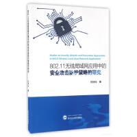 802.11无线局域网应用中的安全攻击防护策略的研究