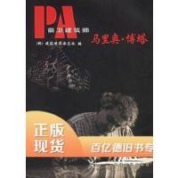 【二手旧书9成新】前卫建筑师 马里奥博塔韩国建筑世界杂志社,杨昌