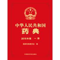 【旧书二手书九成新】中华人民共和国药典2015年版 一部(《中国药典》2