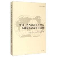 【旧书二手书9成新】中国-巴西城市化进程与基础设施建设比较研究 樊勇明,潘忠岐 9787208133051 上海人民出