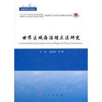 世界区域海治理立法研究(渤海管理立法研究) 于铭,徐祥民 人民出版社