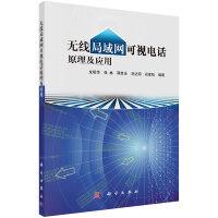 【按需印刷】-无线局域网可视电话原理及应用