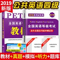 全国英语等级考试2019教材+历年真题考前冲刺试卷 第四级 PETS公共英语三级考试新大纲用书(套装2册)(内含配套听