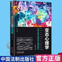 变态心理学(第二季) 中国法制出版社