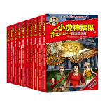 小虎神探队(41-50)(共10册)