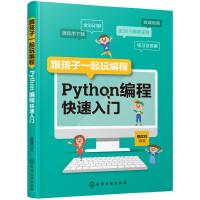 跟孩子一起玩编程――Python编程快速入门