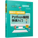 跟孩子一起玩�程――Python�程快速入�T