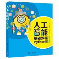 人工智能基础教程 清华大学出版社 Python篇 青少版 丁亮 姜春茂 于振中 程序设计 算法 人