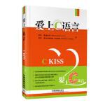 爱上C语言(C KISS) [中国]徐昊;[葡]桑德罗・平托(SANDRO PINTO);夏�r;[葡 中国铁道出版社