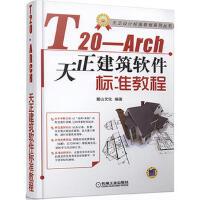 T20-Arch天正建筑软件标准教程 麓山文化 机械工业出版社