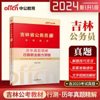 吉林公务员考试行测真题 中公教育2021年吉林公务员考试用书 2021吉林省省考公务员甲乙行测历年真题试卷套题 2021