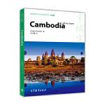 体验世界文化之旅阅读文库:柬埔寨(英文版)