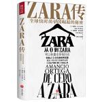ZARA传:全球快时尚帝国崛起的秘密(创始人白手起家,5次超越巴菲特、比尔・盖茨问鼎世界首富)