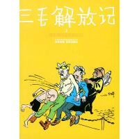 三毛解放记(上下册)――译林世界连环画漫画经典大系