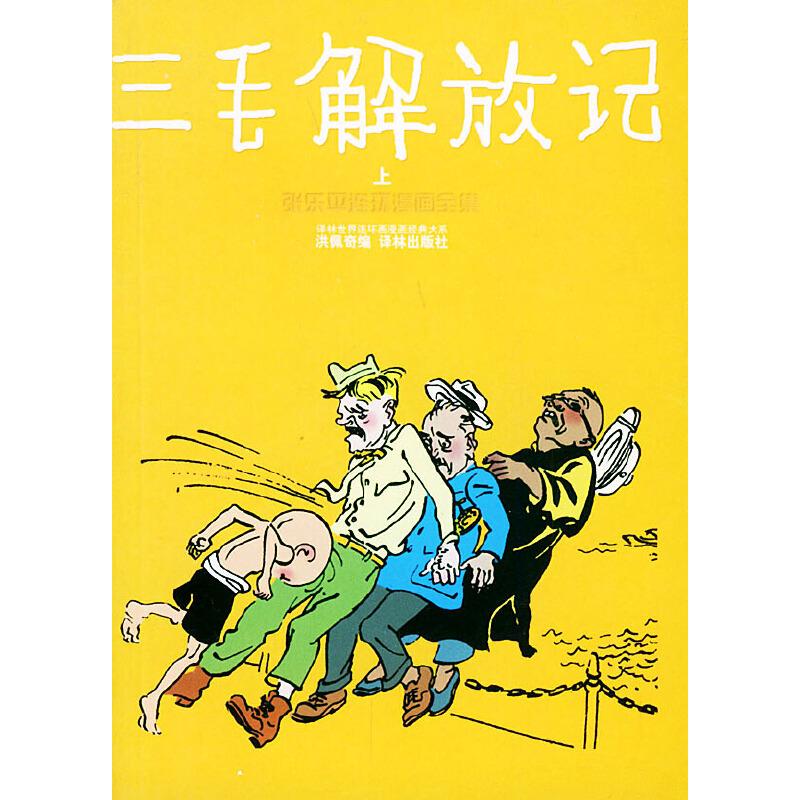 三毛解放记(上下册)——译林世界连环画漫画经典大系