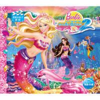 芭比小公主影院:芭比之美人鱼历险记2 9787535369949