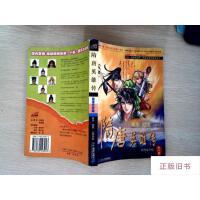 【二手旧书9成新】隋唐英雄传:动漫文字版