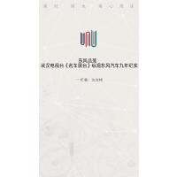 东风浩荡:武汉电视台《名车展台》纵观东风汽车九年纪实