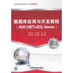 (教材)数据库应用与开发教程(ADO.NET+SQL Server)