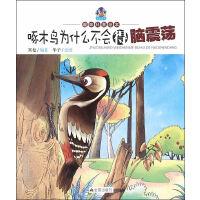 啄木鸟为什么不会得脑震荡・趣味科普绘本