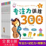 专注力训练300图 全套8册提高儿童专注力全脑思维训练教材幼儿园连线左右脑开发2-3-6岁宝宝找不同图画捉迷藏小学生益