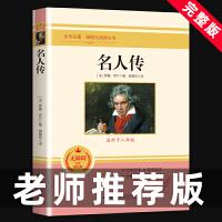 正版 世界名人传 罗曼罗兰著 中小学生四五六七八年级课外书必读世界名著 文学经典世界名著中国小说排行榜读物课程化阅读丛书
