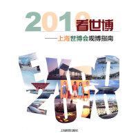 2010看世博――上海世博会观博指南
