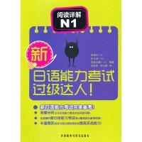 新日语能力考试过级达人!阅读详解N1