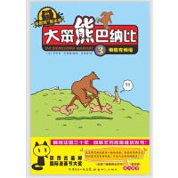 大笨熊巴纳比3――懒熊有懒福