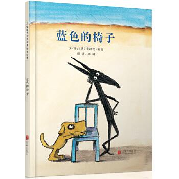 蓝色的椅子 (法国教育部重点推荐优秀童书!1997年比利时法语文化区备受好评童书!一把蓝色的椅子引来的一场想象力风暴!)(启发绘本馆精选出品)