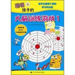 封面有磨痕-HSY-聪明孩子的大脑训练游戏1 9787538175004 辽宁科学技术出版社 知礼图书专营店