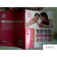 【二手旧书8成新】专家传授宝宝健康成长方案(03岁)