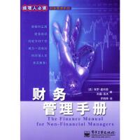 【二手旧书8成新】财务管理手册 (英)麦科恩,(英)高夫,罗明琦 9787505398153 电子工业出版社