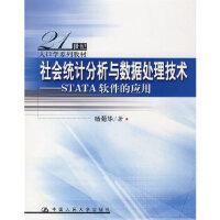 社会统计分析与数据处理技术――STATA软件的应用(21世纪人口学系列教材)本书附赠光盘 杨菊华 中国人民大学出版社