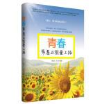正版书籍 9787515705354 青春带着正能量上路 杨东红,良石著 海潮出版社