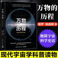 万物的历程 保罗帕森斯著 时间简史 天文科普读物 科普百科 物种起源 浩瀚宇宙的诞生 演化和终结的秘密